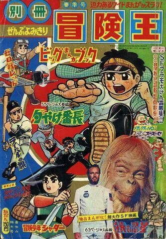 File:Saru no Wakusei (Adventure King).jpg