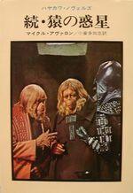 Beneath novel japan