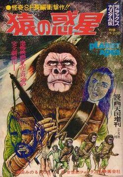 Saru no Wakusei (Manga Tengoku)