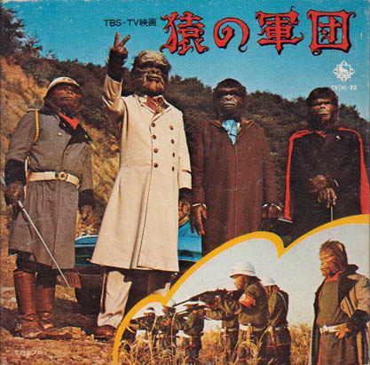 File:Saru record2.jpg