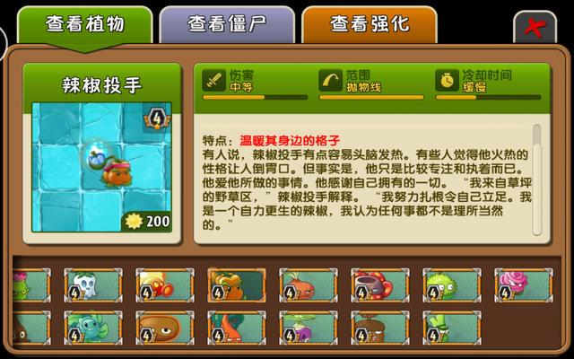 File:Pepperpult China Almanac 2.png