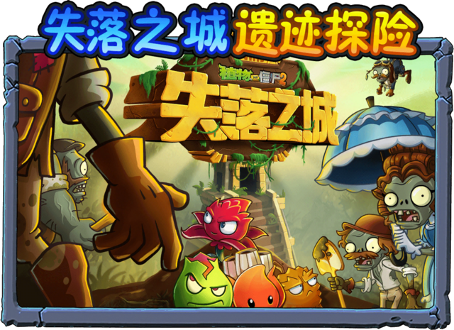 File:Chinese Lost City In-game Promotion.png