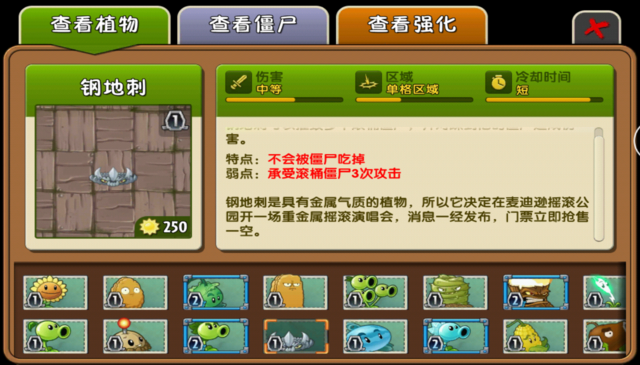 File:Spikerock Almanac China2.png