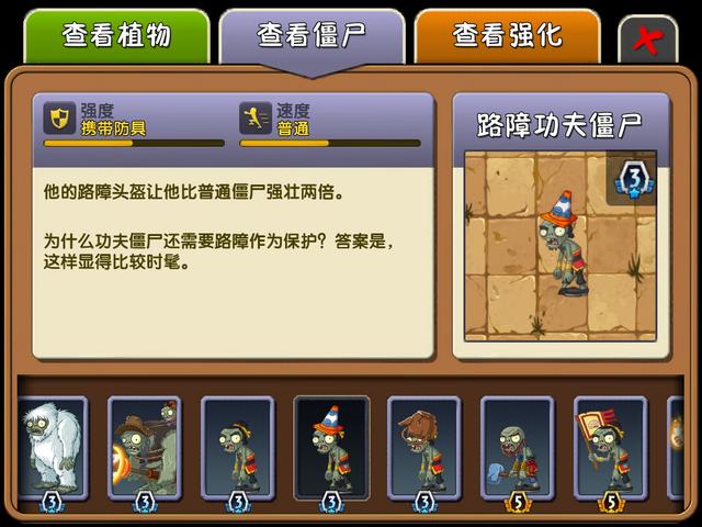 File:Conehead Kung-Fu Zombie Almanac Entry.PNG
