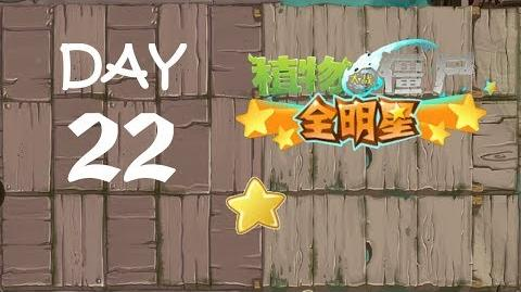 Pirate Seas - Day 22 (PvZ: AS)