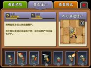 Pvz2 almanac swordsman