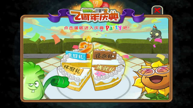 File:ChinaBirthdayzMenu.png