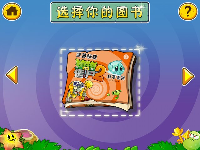 File:PvZMBBookSelection.png