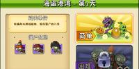 Pirate Seas - Day 1 (Chinese version)