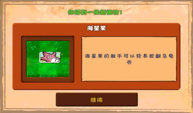 File:Player Unlocked Sea Starfruit.png