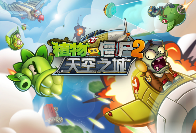 File:Plants Vs. Zombies 2 It's About Time Sky City Main Menu.png