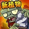 植物大战僵尸2 Square Icon (Versions 2.0.1)