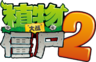 PvZ 2 China Icon.png