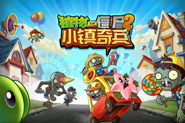 File:Children's Day Title Screen.png