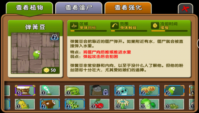 File:Spring Bean Almanac China.png