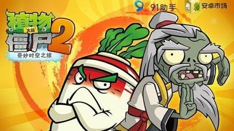 Kungfu Map - Day 03 - Plants vs Zombies 2 China