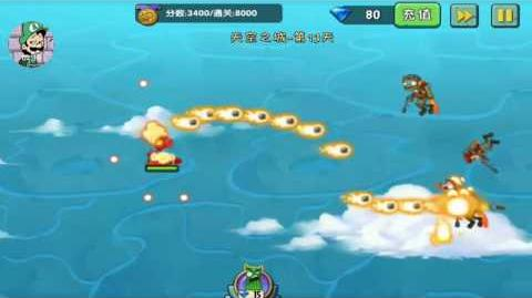 Plants vs Zombies 2 China - Air Raid (Fire and Ice Team)