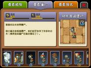 Kung-Fu Zombie Almanac Entry