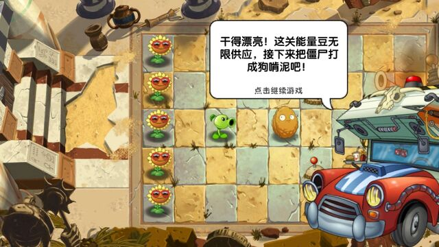File:PvZ2CDialogue5.jpg