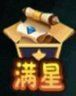 Full stars icon