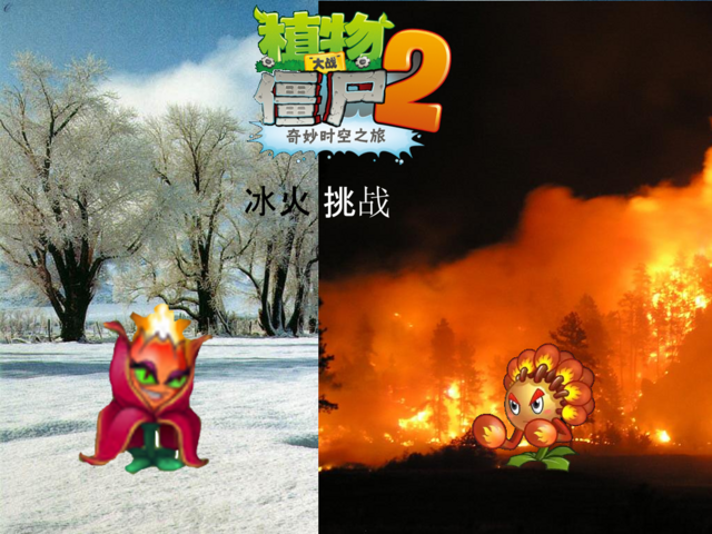 File:Pvz 2 ice and fire.png