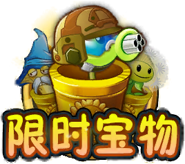 File:Gatling Pea Button.png
