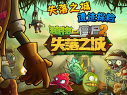 Chinese Lost City Promotion (1)