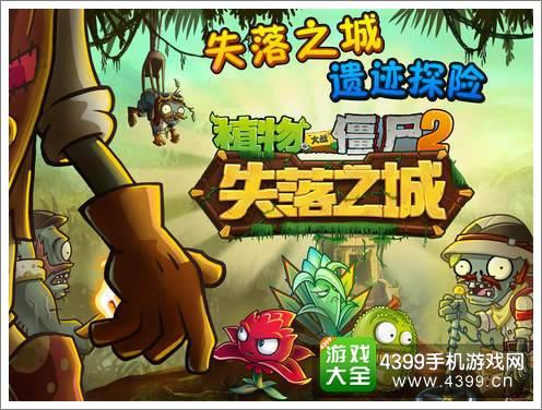 File:Lost City Promotion (5).jpg