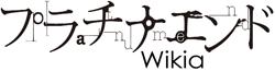 Wikia Platinum End