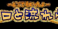 Together Everywhere! (Doko Demo Issyo)