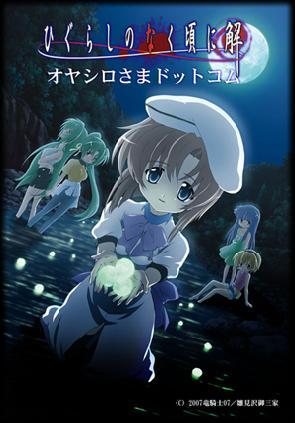 File:Higurashi no naku koro ni cover-8844.jpg