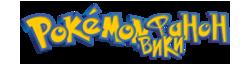 Pokémon Фанон вики