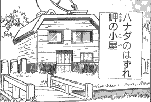 File:SeasideCottage Ch9 123.png