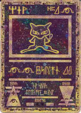 Ancient Mew (Card)