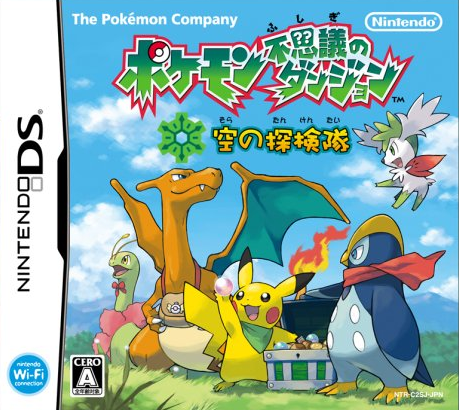 File:Explorers of Sky JPN Cover.PNG