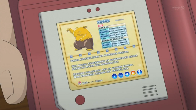 File:Red Drowzee PO.png
