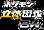 Pokédex 3D Japanese Logo