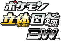 File:Pokédex 3D Japanese Logo.png
