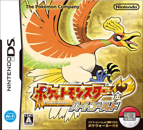 File:HeartGold JP Cover.PNG