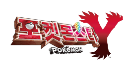 File:Pokemon Y Korean Logo.png