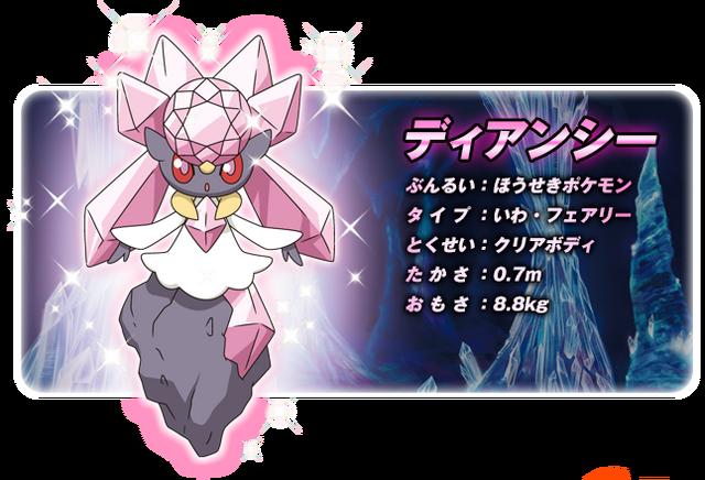 File:Diancie japenese info.png