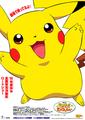 Pikachu the Movie 2 poster