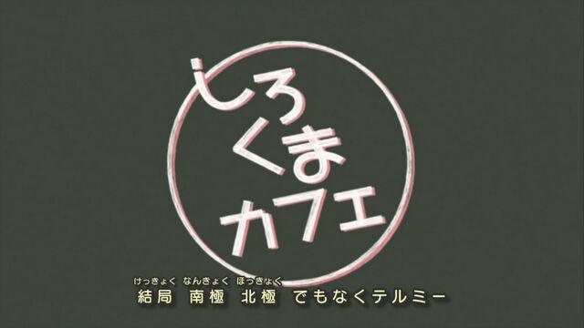 File:Shirokuma Cafe - OP - Large 01.jpg