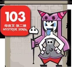 File:Mystique Sonia.png