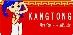 KANGTONG pop'n 6