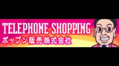 TELEPHONE SHOPPING「ポップン販売株式会社」
