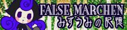 16 FALSE MARCHEN