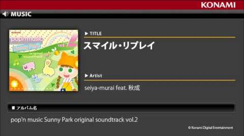 スマイル・リプレイ pop'n music Sunny Park original soundtrack vol