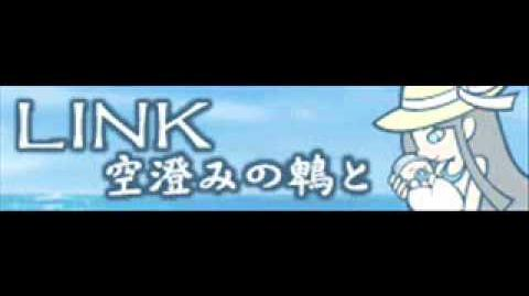 LINK 「空澄みの鵯と」