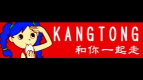 KANGTONG 「和你一起走」(Pop'n GB Ver